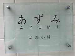 外観:AZUMI@あずみ(赤坂井田らーめん)・対馬小路