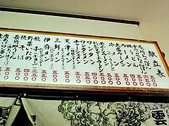 13メニュー:ラーメン・チャンポン・皿うどん@長崎飯店・天神