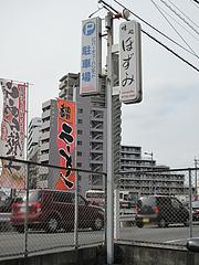 外観:駐車場のぼり@らーめん亭・福岡魂・六本松