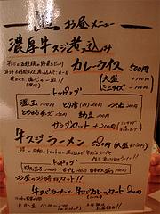 4メニュー:ランチ詳細@照・TERRA(てら)・渡辺通店