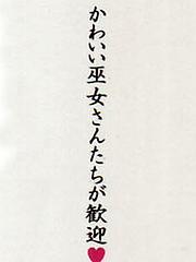 店内:可愛い巫女さん達が大歓迎@ちょんまげ侍・博多川端商店街
