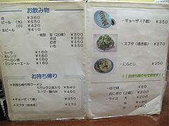 16メニュー:ドリンク・サイド@一心亭・干隈店