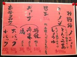 21テイクアウトメニュー@火の国文龍・総本店