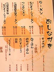 メニュー:ラーメン・餃子など@天砲ラーメン・春日