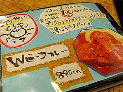 メニュー:イチ押し!Wビーフカレー890円@完熟野菜の大自然CURRY(カレー)・西新商店街