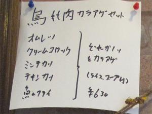 6鳥もも肉カラアゲセット630円@はいから亭