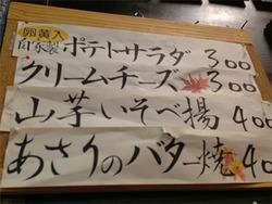 8メニュー2@酒房・武蔵