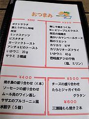 メニュー:おつまみ@ワイン角打ち・赤木酒店・大橋