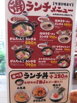 8メニュー:平日ランチセット@博多めんちゃんこ亭・大橋