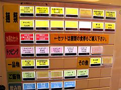 3メニュー:ラーメン・中華そば@ラーメン・伊都商店