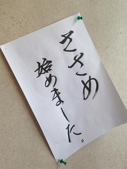 9夏のささめ@鍋(なべ山)