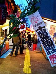 十日恵比須大祭@居酒屋王国・雑餉隈(ざっしょのくま)