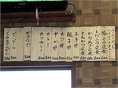 13メニュー:定食@白龍食堂・那珂川