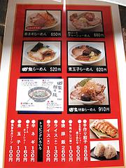 4メニュー:グランド@ラーメン・中華そば・郷家・天神店