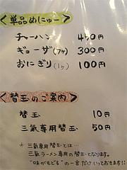 メニュー:単品と替玉@博多三氣(三気)・板付店