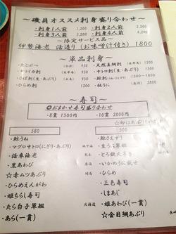 15メニュー:本日の刺身と寿司@すし磯貝天神イムズ店