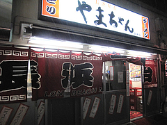 2外観:居酒屋@長浜屋台やまちゃん・福岡中州店