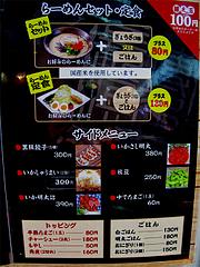 14メニュー:セット・サイド@啓燻亭(けいくんてい)・新天町アーケード・天神
