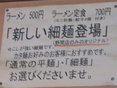 5ラーメン麺種類