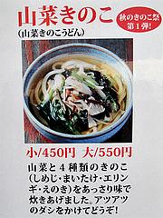15メニュー:山菜きのこ(山菜きのこうどん)@讃岐うどん大使・福岡麺通団・薬院