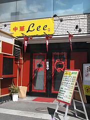 2外観@大連屋台料理Lee(李・リー)