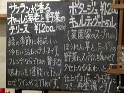 19メニュー:黒板@ビストロタカギ