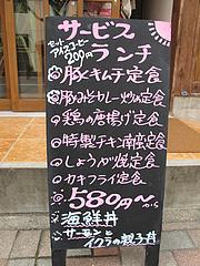 メニュー:店頭のランチ定食と海鮮丼@うみくま家・大手門