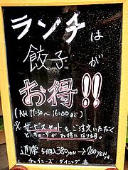 メニュー:ランチサービス餃子@チャイニーズダイニング斉(さい)・警固