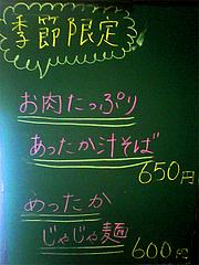 メニュー:季節限定@肉そば・喰海・つけ麺・天神
