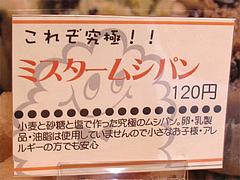 メニュー:ミスタームシパン120円@Mr.Musipan(ミスタームシパン)・大橋