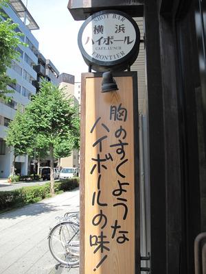 9胸のすくような@横浜ハイボール