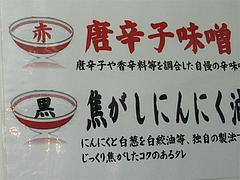 メニュー:唐辛子味噌と焦がしにんにく油@昇龍ラーメン博多本店・箱崎