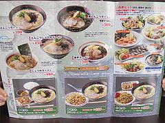 4メニュー:ラーメンと定食@博多ラーメンこじま亭・那珂川店