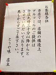 店内:アルコール@とうや味・中州