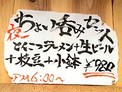 メニュー:夜のちょい呑み@ラーメン・博多麺屋台・た組