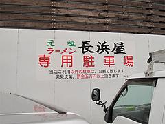 その他:今日の駐車場@元祖長浜屋