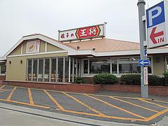 外観@餃子の王将・二又瀬店・福岡