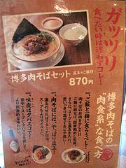 12メニュー:博多肉そばセット@一風堂・薬院店