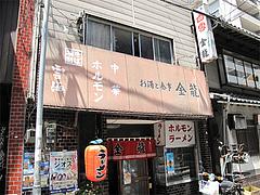 外観@金龍食堂・親富孝通り・天神