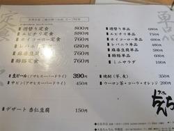 16定食と単品メニュー@大名ちんちん赤坂本店
