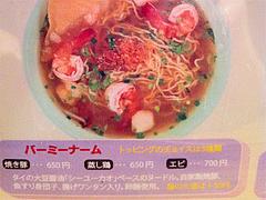 メニュー:バーミーナーム@大橋・タイ料理・オシャ