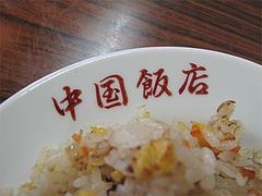 料理:ヤキメシの皿@中国飯店・福岡市中央区平和