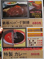 17メニュー:ハンバーグ・カレー@銀の月・天神本店