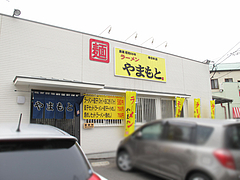 外観@ラーメンやまもと春日本店