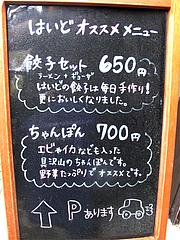 メニュー:おすすめ@麺工房はいど・博多区・吉塚