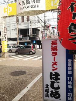 2中西商店街@長浜ラーメンはじめ2号店