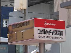 外観:西鉄バス・自動車免許試験場前@福一ラーメン・皿山
