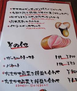 15一品料理・タパス3@レターレ