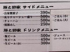 メニュー:ごはん小130円大180円@豚と節家