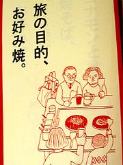 14店内:おたふくカレンダー@広島お好み焼き・ひらの・福岡店